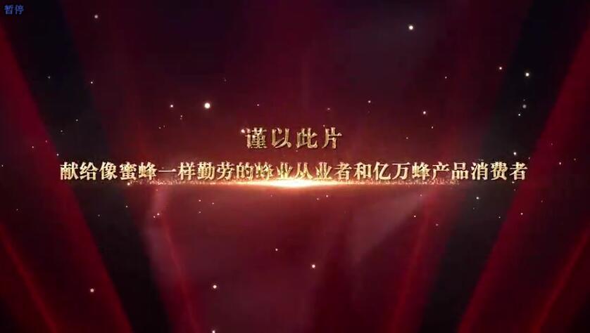 《好蜜中国》—中国蜂业首部官方宣传片